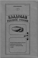 Иллюстрированный каталог наземных моллюсков России и сопредельных стран